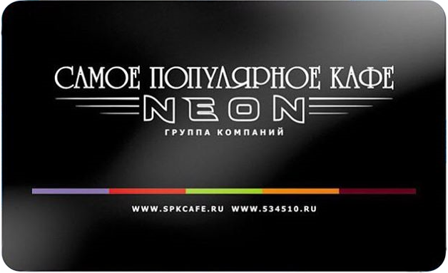 Группа Компаний СПК-NEON